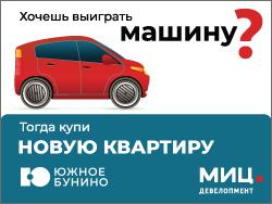 ЖК «Южное Бунино». Новая Москва Квартиры от 3,5 млн руб. Ипотека 7,1%.